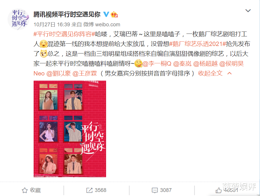 杨超越《心动的信号》后,全新综艺再官宣,其他嘉宾却更显眼