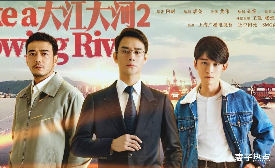 《大江大河2》公佈開播日期,收視狂潮即將來襲?-圖2