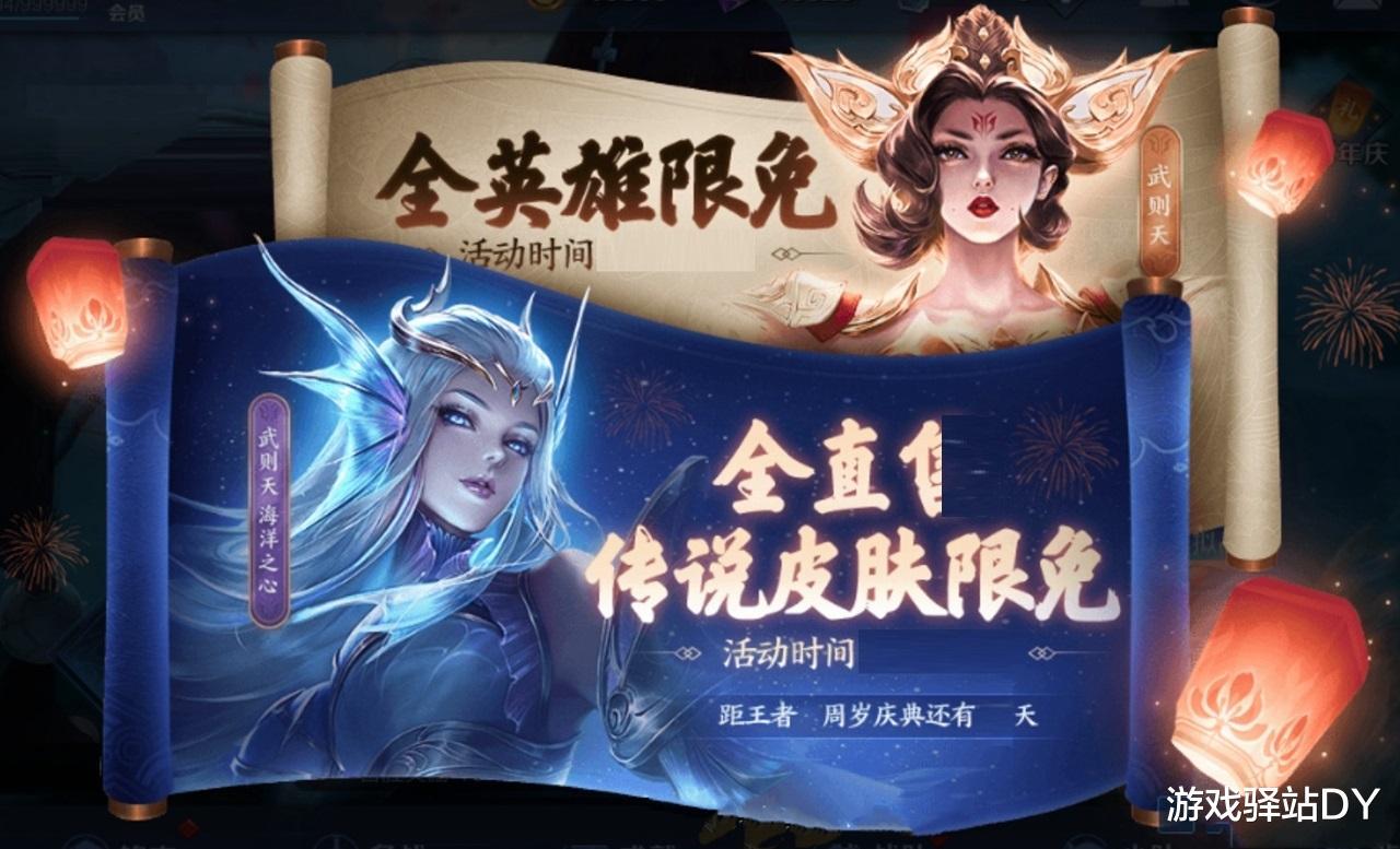 王者榮耀:女帝限免和返場3選1答疑,李小龍獲取方式一覽-圖4