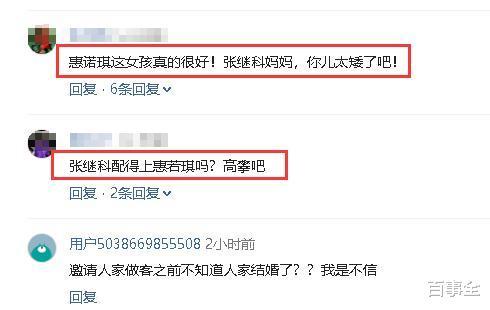 張媽喜歡惠若琪,得知她已婚後笑容凝固瞭,網友:張繼科配不上惠-圖7