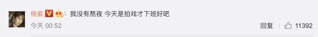 """楊紫發紅包為牛駿峰慶生,互侃彼此為""""大臉盤子""""和""""綠臉女士""""-圖5"""