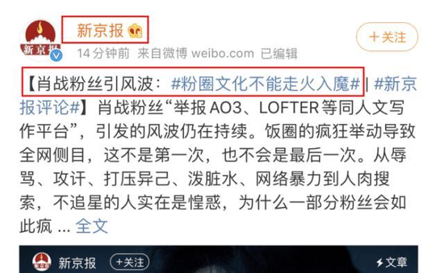 肖戰事件曾遭《新京報》發文譴責:飯圈已經走火入魔,後來如何瞭-圖3