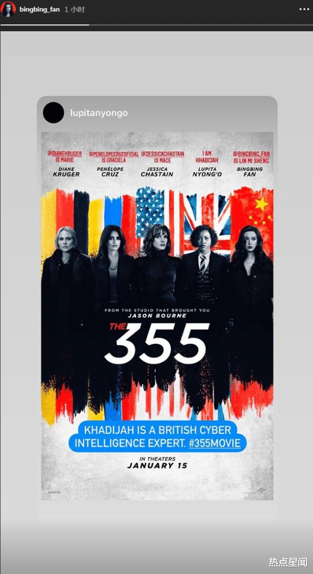 又違法瞭?范冰冰的電影《355》用國旗做海報,被指違反國旗法-圖9