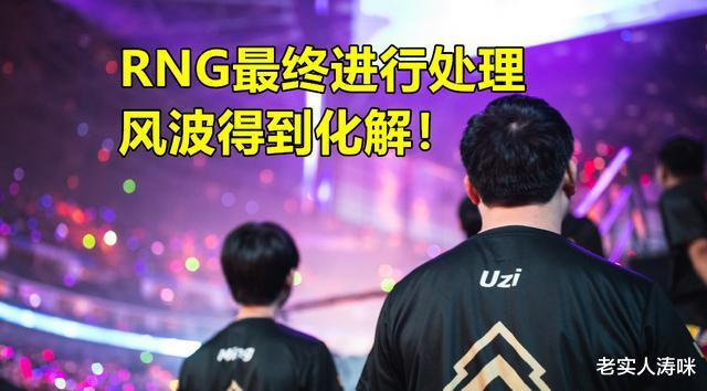 """RNG""""合同事件""""再出續集,UZI粉絲主播心酸爆料:4個月白播瞭-圖7"""
