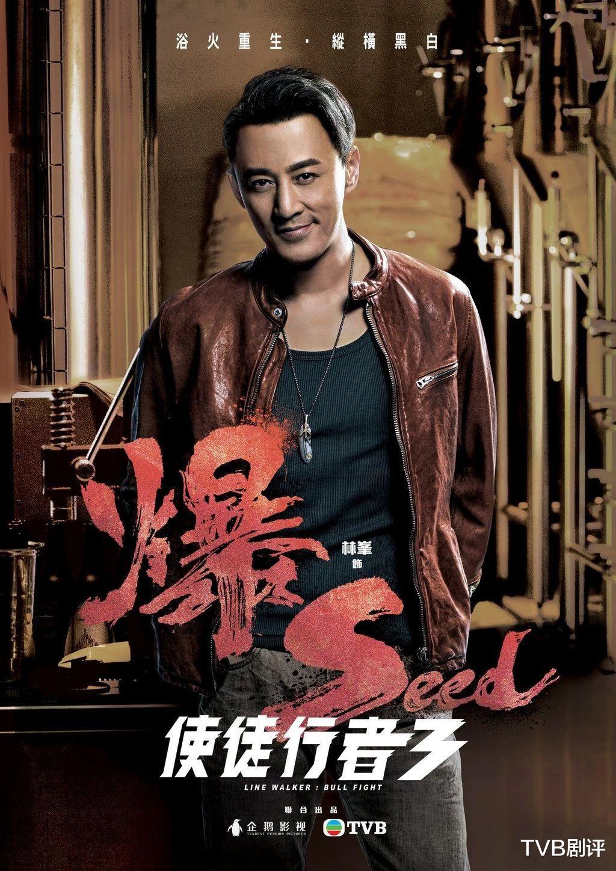 《使徒行者3》騰訊比TVB提前一個月開播,14個主要角色誰最有希望爆紅?-圖2