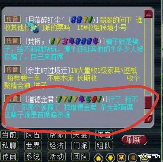 夢幻西遊:跑環任務暗改,上交帶藍字的環裝全要打字確認,太坑瞭-圖8