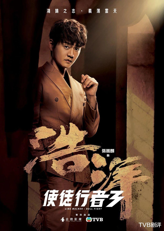 《使徒行者3》騰訊比TVB提前一個月開播,14個主要角色誰最有希望爆紅?-圖9