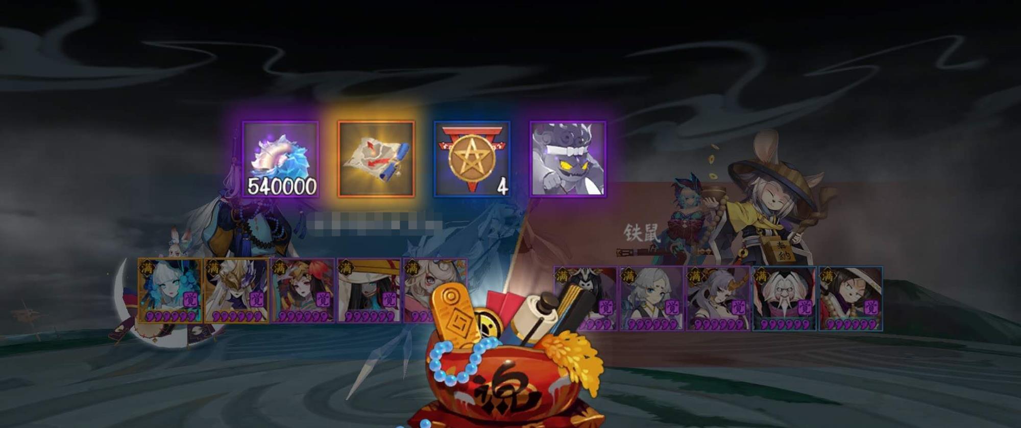 小小忍者物品绑定_阴阳师:铁鼠对弈竞猜,输了可以赖账,但次数多了会禁止参与活动-第1张图片-游戏摸鱼怪