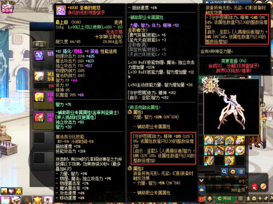DNF:花瓣快夠182瞭,沒紫色武器先開罐子!歐皇才換百變怪-圖4