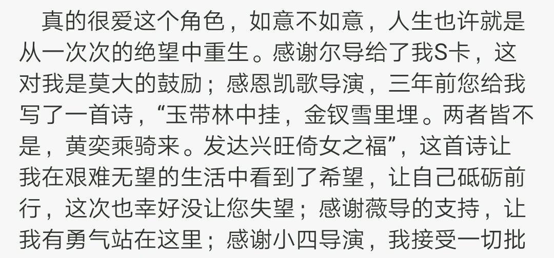 《演員2》黃奕拿S卡受爭議,發文回應郭敬明?展現實力演員風姿!-圖9