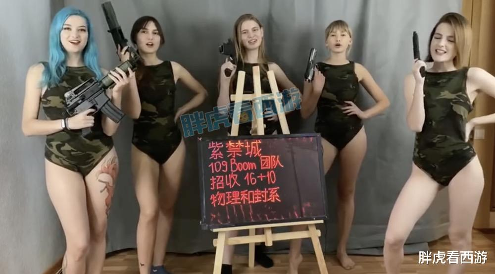 夢幻西遊:5大外國美女為紫禁城招老板,600元撿漏青花瓷男號-圖3