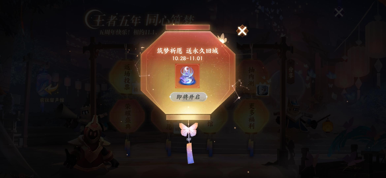 王者榮耀:返場投票最終排名出爐,五周年慶活動時間公佈-圖5