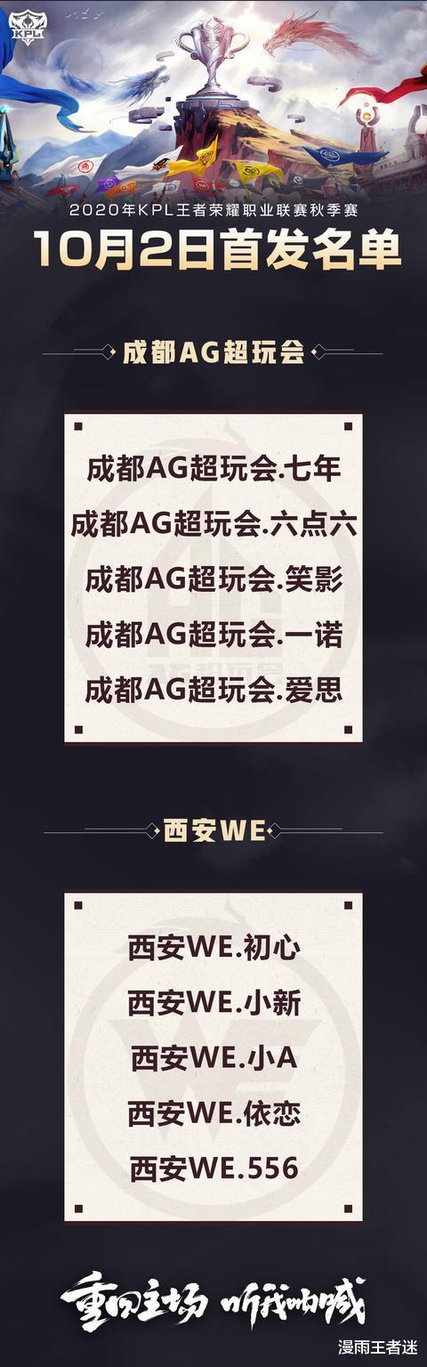 AG對陣WE首發名單出爐:以不變應萬變?月光微微一笑!-圖3