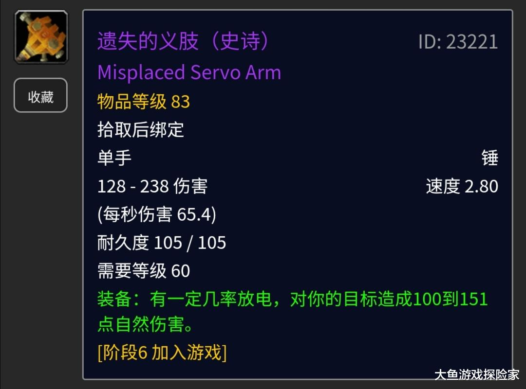 魔獸懷舊服:P6狂暴戰全武器測試報告,劍戰登頂,拳套戰意外強勢-圖5