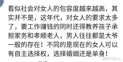 為什麼現在中國都進入瞭休夫時代?現在女人有瞭自主選擇的權利-圖3