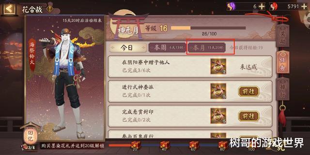 阴阳师:妖狐推出新皮肤,引起玩家对冷门式神频繁出皮肤的争论插图(5)