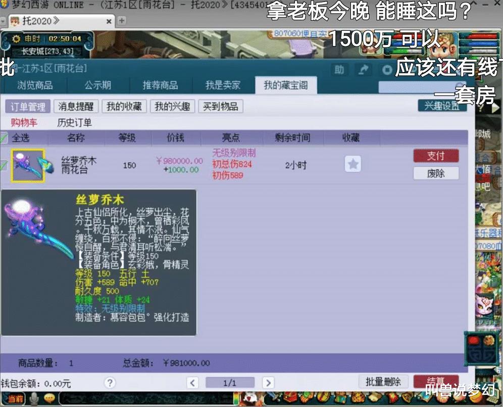 夢幻西遊:全服第一無級別魔棒誕生,半天不到285萬火速成交-圖4