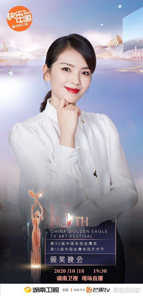 """何炅""""電梯穿越""""出場致敬30屆金鷹獎 搭檔劉濤主持頒獎晚會-圖2"""
