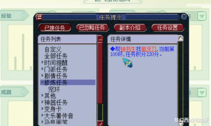 神鬼传奇_梦幻西游:玩家努力刷经验升级,只为弥补1分领取150级奖励!