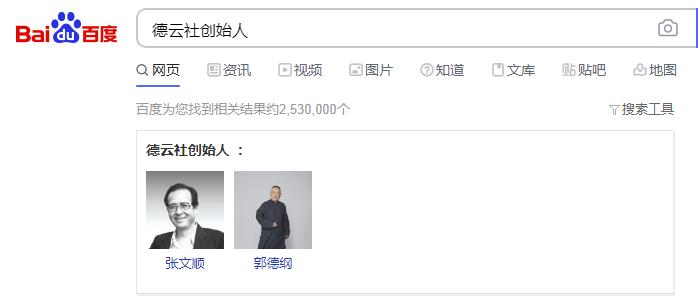 """""""德雲社創始人""""刪除李菁,為何他和張文順在德雲社沒有股份-圖2"""