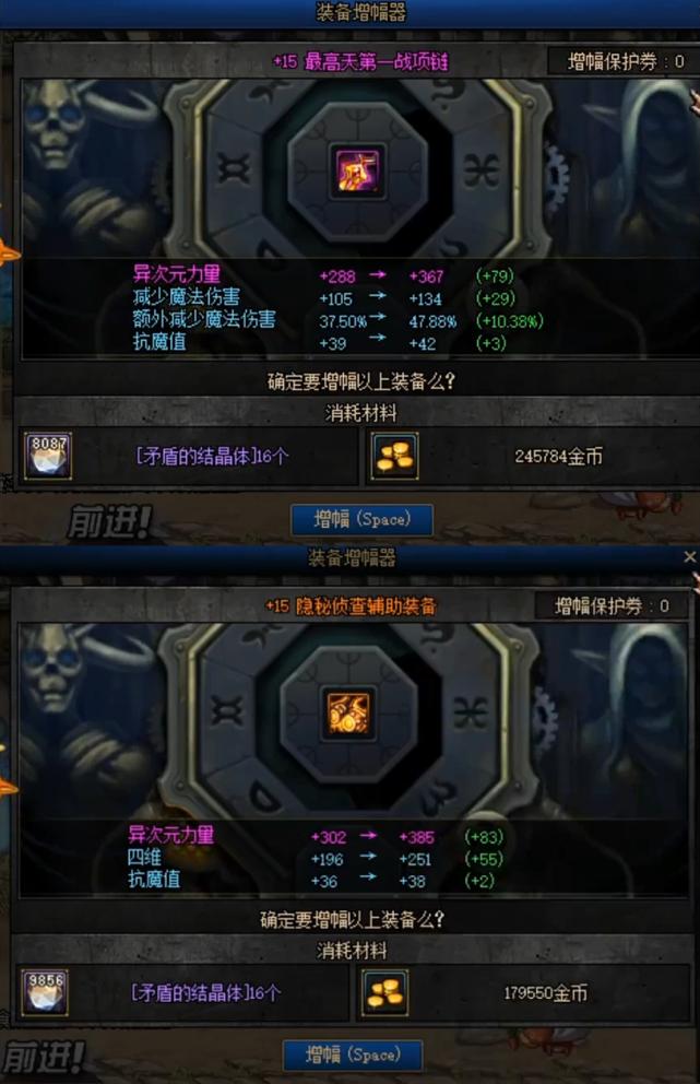 DNF:旭旭寶寶被墊子玩壞,增幅25件裝備碎出2589個純潔-圖5
