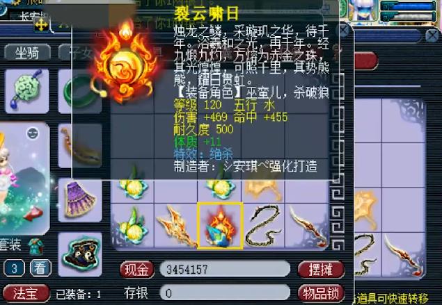 夢幻西遊:某主播鑒定軍火遭質疑開掛,10把武器鑒定出瞭8個藍字-圖8