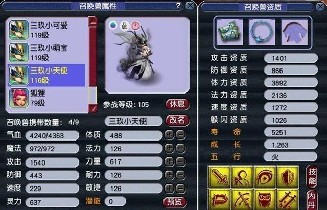 夢幻西遊:同樣都是100級不磨武器,為什麼巨劍隻要200?玩傢眼饞-圖6