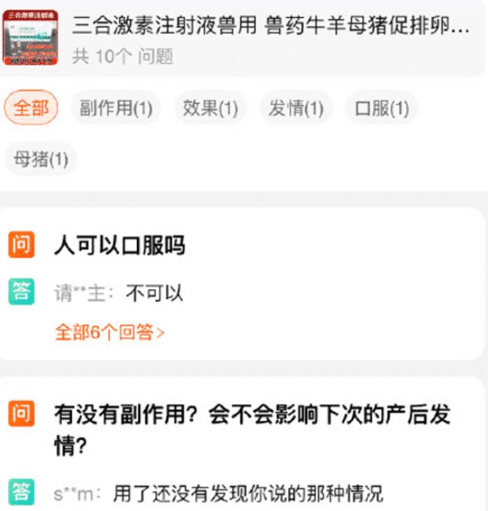 海贼王网游_公务员把母猪激素投入饮水机,导致多名女同事怀孕!多名男性异常兴奋-第3张图片-游戏摸鱼怪