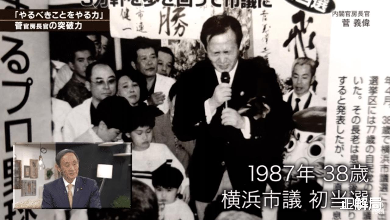72歲才當上日本新首相:農民出身的菅義偉,會怎麼對中國?-圖8
