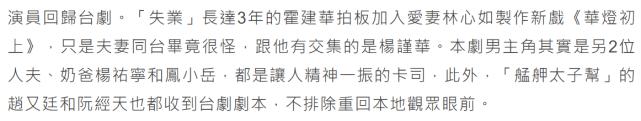 林心如新戲發佈會,與楊謹華攜五男神驚艷亮相,霍建華客串未露面-圖9