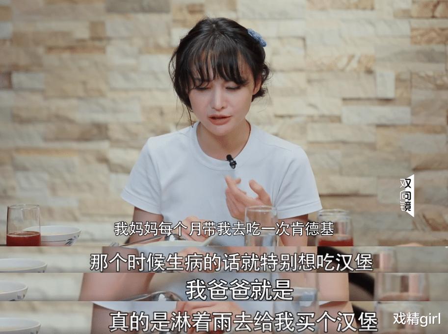 """鄭爽說不喜歡""""貝微微"""",她僅是一種幻想:我對粉絲也隻是錦上添花-圖6"""