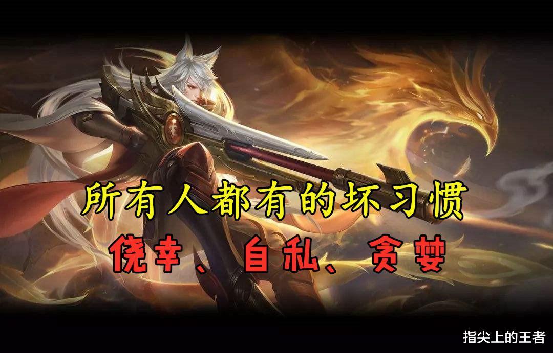 仙剑奇缘3官网_菜鸟玩家都有一个特点,侥幸且贪婪,人人都有,就看你改变多少-第2张图片-游戏摸鱼怪