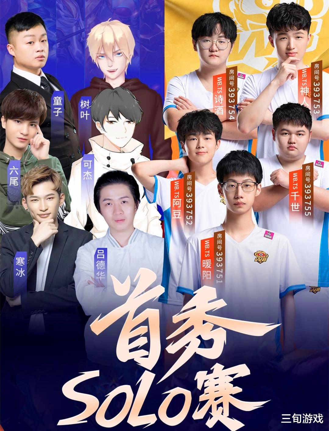 王者荣耀:TS战队正式入驻虎牙,剑仙带队挑战世界冠军!插图2