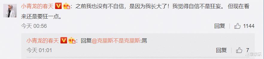 中國新說唱:同樣是回鍋肉,黃旭成瞭大魔王,小青龍三年淘汰五次-圖7