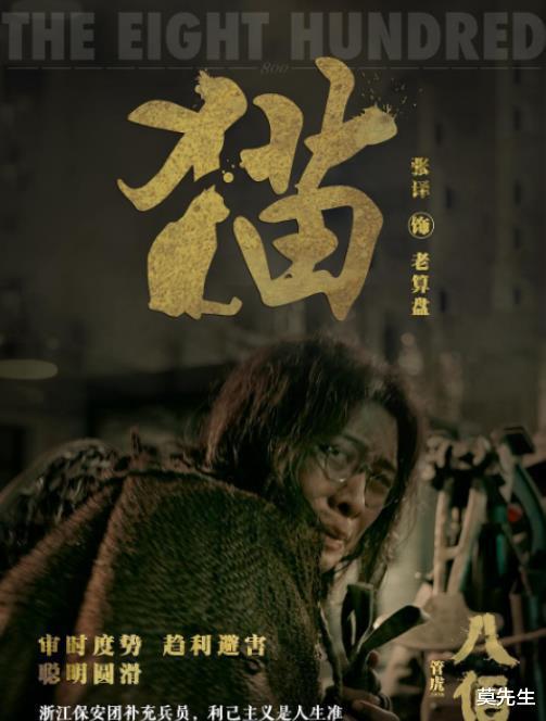 《八佰》豆瓣7.9分,張譯演活小人物老算盤,導演管虎被感動哭-圖3