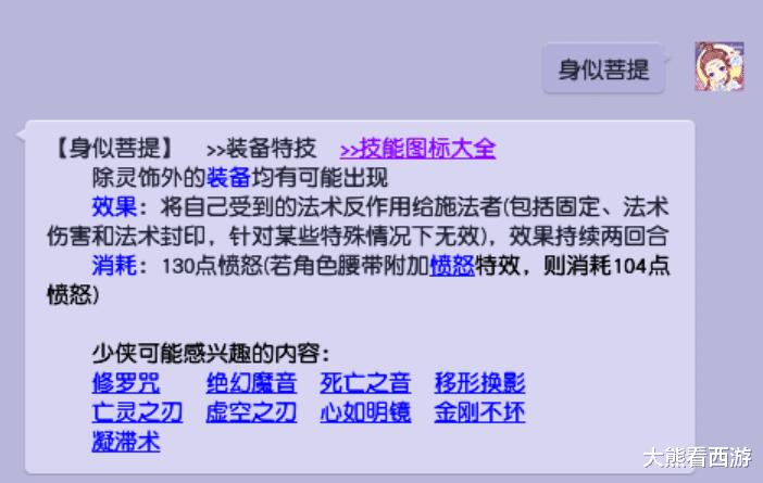 星际争霸2攻略_梦幻西游:一个鸡肋特技就能完美克制须弥,核武谛听再无用武之地-第5张图片-游戏摸鱼怪