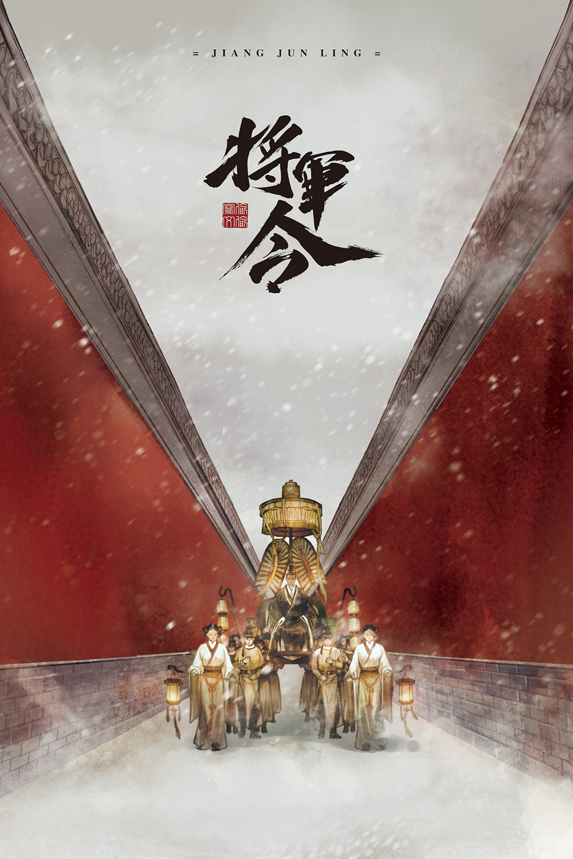 《長安諾》之後是《將軍令》 成毅趙文浩能否超越《陳情令》-圖3