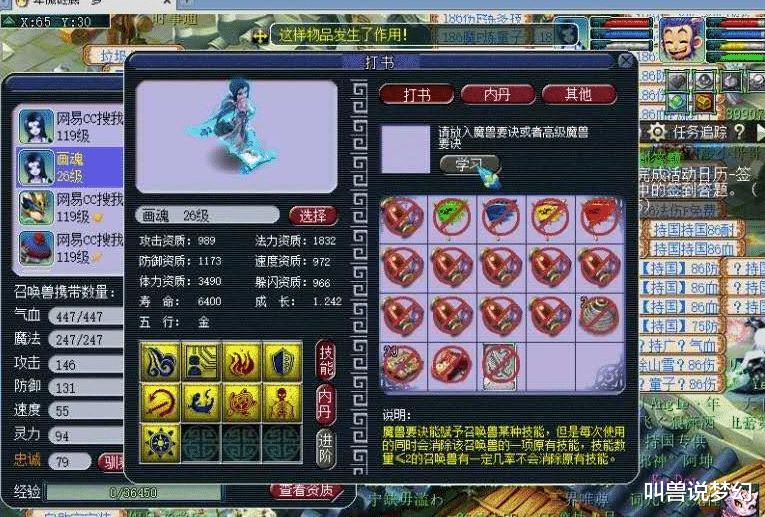 夢幻西遊:青島棧橋出現打書BUG,炸出一隻24技能狐不歸-圖2