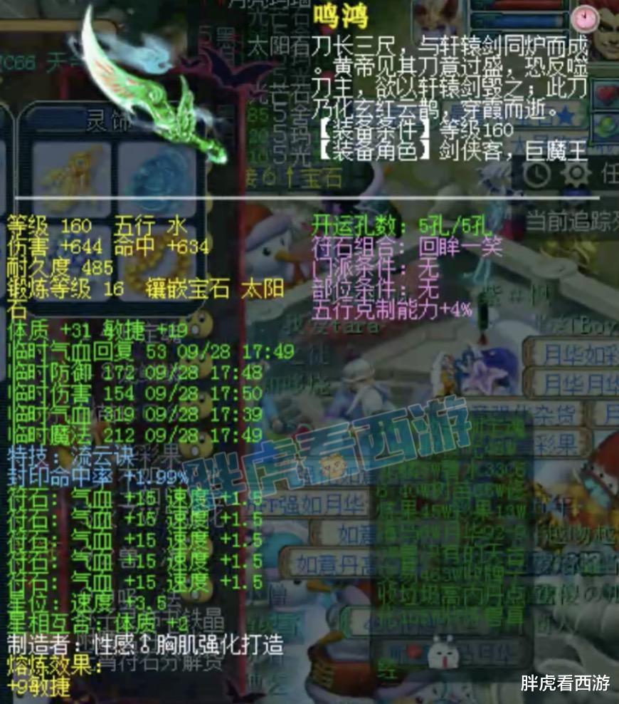 夢幻西遊:爆總4封印地府回紫禁城,渡哥2個神器號回世界之窗-圖5