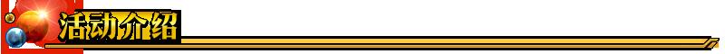 指环王 官网_fgo命运冠位指定国服Saber Wars2前往初始宇宙活动介绍-第5张图片-游戏摸鱼怪