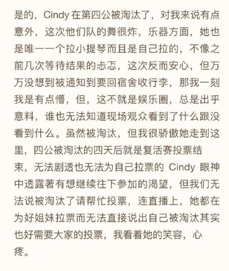 袁詠琳被淘汰,其經紀人內涵萬茜組樂器假彈,卻被吐槽低情商!-圖3