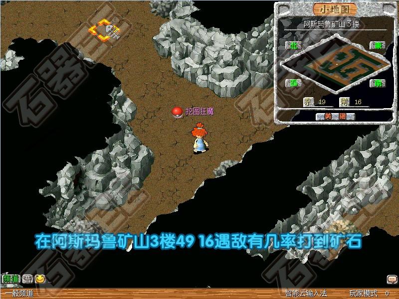 石器时代石器EE「石岛任务」矿工的比赛插图(6)