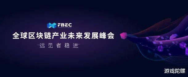 FBEC2020全面升级,四大主会场内容抢先关注!插图(3)