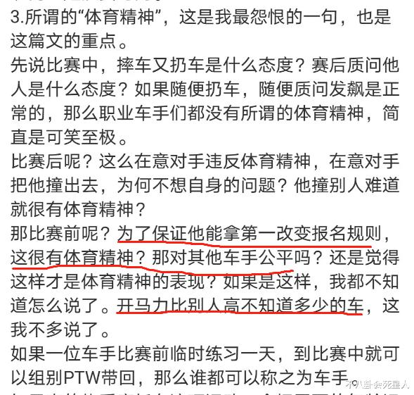 兩車圈人士發千字長文懟王一博,稱跟無賴玩浪費時間,暗諷其作秀-圖5
