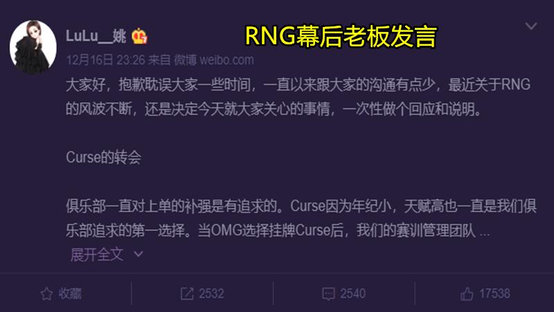 LPL轉會結束:EDG成宇宙戰艦,RNG徹底拼瞭,唐煥烽成賽區新笑話!-圖6