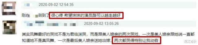 """22歲楊超越""""吻戲""""花絮曝光!徐開騁整個身體都在抗拒,導演:親的太猛瞭-圖5"""