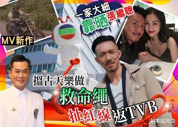 """恭喜!古天樂再添一員""""虎將"""",接納被TVB雪藏的知名配角-圖2"""