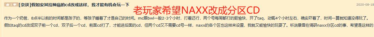 魔獸世界:懷舊服NAXX分區CD勢在必行?就算暴雪不搞,玩傢自己也要搞-圖3
