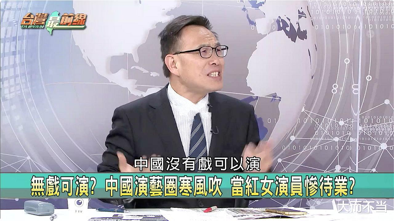 臺灣專傢:內地演藝圈窮困潦倒,楊冪已經9個月沒工作瞭-圖4