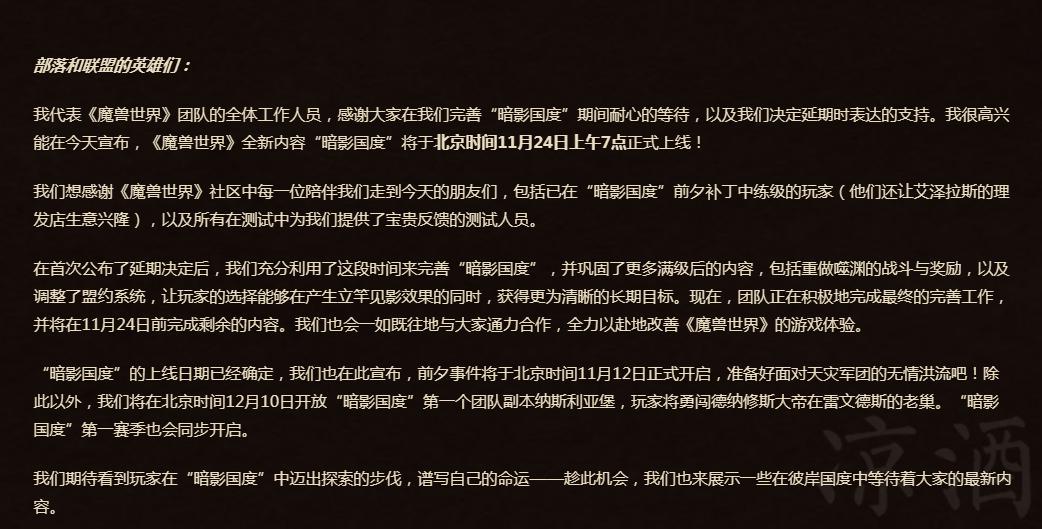 九阴真经刷狂_魔兽世界:9.0正式服将于11月24日正式上线